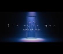 『【MV】アップアップガールズ(仮)『It's Up To You』』の画像