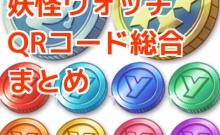 妖怪ウォッチ3 QRコード・パスワードまとめ!
