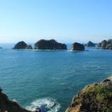 『いつか行きたい日本の名所 堂ヶ島』の画像
