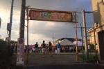 夏だ!郡津だ!郡津サマーフェスティバルに行ってみた!