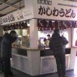 『小倉駅名物かしわうどん』の画像