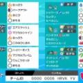 【ガラルダブル】トゲキッス軸あくびシャワーズコントロール【最高6位/最終32位】