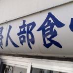北海道のカヤックと混浴温泉のブログ