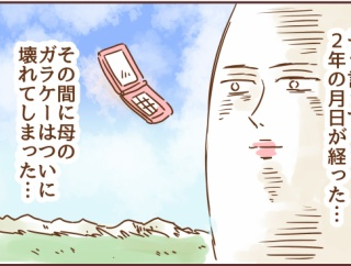 母、ついにスマホを買う決意…!(前編)