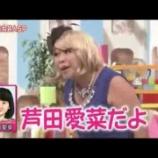 『芦田愛菜だよ。女医編』の画像