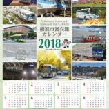 『「横浜市営交通カレンダー2018」を2017年10月1日より発売』の画像
