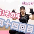 #アサ姉トレーニング 第四十四回目!