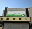 【中国】「本物そっくり」のニセ銀行が出現、37億7000万円騙し取る=南京市(画像あり)