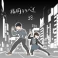 福岡ララバイ 38話