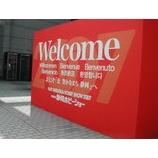 『第46回静岡ホビーショー』の画像