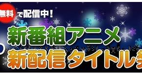 【ニコニコ動画】2014冬アニメ、配信予定表!!ニコ動始まりすぎ、プレ会員必須!!!!!