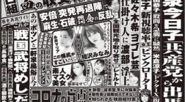 【真っ赤な女の子】小泉今日子、共産党から出馬準備wwwww