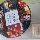 日清 三宝亭 全とろ麻婆麺@ファミリーマート
