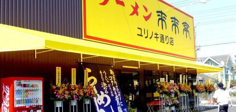 来来亭のラーメン、美味しさ満載メニュー10選ほか! イメージ画像