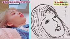 バカリズムがIZ*ONE宮脇咲良のイラストを描く【バズリズム02】