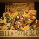 『【浮世絵】スーパー浮世絵「江戸の秘密展」で江戸の文化に触れる』の画像