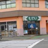 『もやい@愛知県一宮市本町』の画像