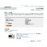 『Tektronix (テクトロニクス) オシロスコープ 200MHz 2ch TBS1202BをAmazonでポチった話。』の画像