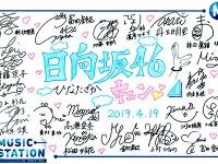 【日向坂46】記念すべきMステのサインがこちら。本当におめでとう!!