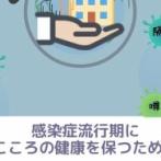 「こころの健康を保つために」 新型コロナ関連で日本赤十字社が発表している内容、マジで大事だと話題に!「ほんまそう思う」、「病は気から」
