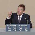 【動画】東京都知事選「立花孝志」氏の政見放送にNHK関係者が青ざめた…!?