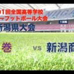 新潟商業高校ラグビー部・葦原ラグビーフットボールクラブ