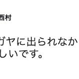 『【乃木坂46】ラフレクラン西村『うちガヤに出られなかったことが2018年一番悔しいです・・・』』の画像