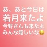 『【元乃木坂46】若月佑美と今野義雄氏、本日生駒里奈の舞台を観劇した模様!!!』の画像