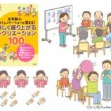 『【お仕事】楽しく盛り上がるレクリエーション100(ナツメ社)』の画像