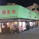 十三の「中島酒店」が平日の立ち呑み営業を終了、10月からは週末のライブ営業だけになったそうです♪