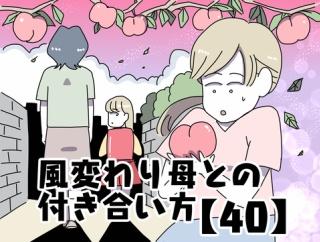 風変わり母との付き合い方【40】