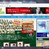『【テレビ出演】所さん&Go!オスカル』の画像