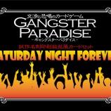 『【商品情報】ギャンパラ名刺版拡張「Saturday Night Forever」』の画像
