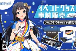 【ミリマス】福岡公演「UNI-ON@IR!!!! Fairy STATION」イベントグッズ事前販売開始!