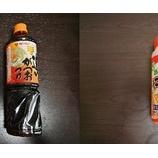 『天丼弁当の試作。日本での材料原価200円。』の画像