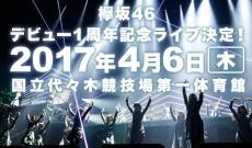 欅坂46のデビュー1周年記念ライブが4月6日に開催決定!