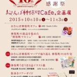 『「おさんぽ神保町10周年感謝祭」開催』の画像