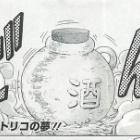 『トリコ食事シーン29巻3(一龍の追悼)』の画像