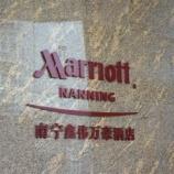 『マリオットホテル南寧宿泊記 広西チワン族自治区紀行』の画像