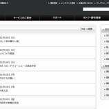 『明日、ケーブルテレビJCN埼玉の「デイリーニュース川口・戸田」に出ます』の画像