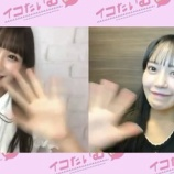 『[イコラブ] 音嶋莉沙・諸橋沙夏 出演! 8月26日 =LOVEの『イコたいむ』まとめ…』の画像