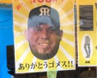 【悲報】ゴメスのお面、100円