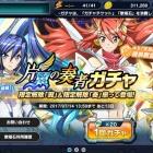 『シンフォギアXD日記 イベント「片翼の奏者」開催中ッ!』の画像