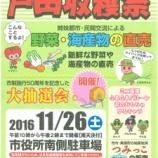 『戸田収穫祭 11月26日(土)開催 戸田市役所駐車場にて』の画像