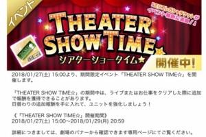 【ミリシタ】イベント「THEATER SHOW TIME☆」開催!ミリコレガシャチケット登場!