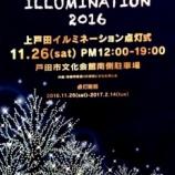 『上戸田イルミネーション点灯式 11月26日(土)開催 12時から19時まで』の画像