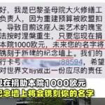 【中国】ノートルダム大聖堂再建詐欺!「寄付すれば記念の壁にあなたの名前が刻まれます」 [海外]