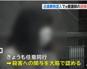 【速報】大口病院事件の犯人31歳元看護師・久保木愛弓を逮捕(画像あり)