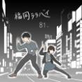 福岡ララバイ 81話