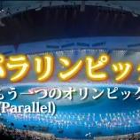 『【熊本】同じ障がい者のスポーツの祭典「パラリンピック」を応援しましょう』の画像